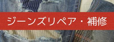ts_banner_jeansrepair
